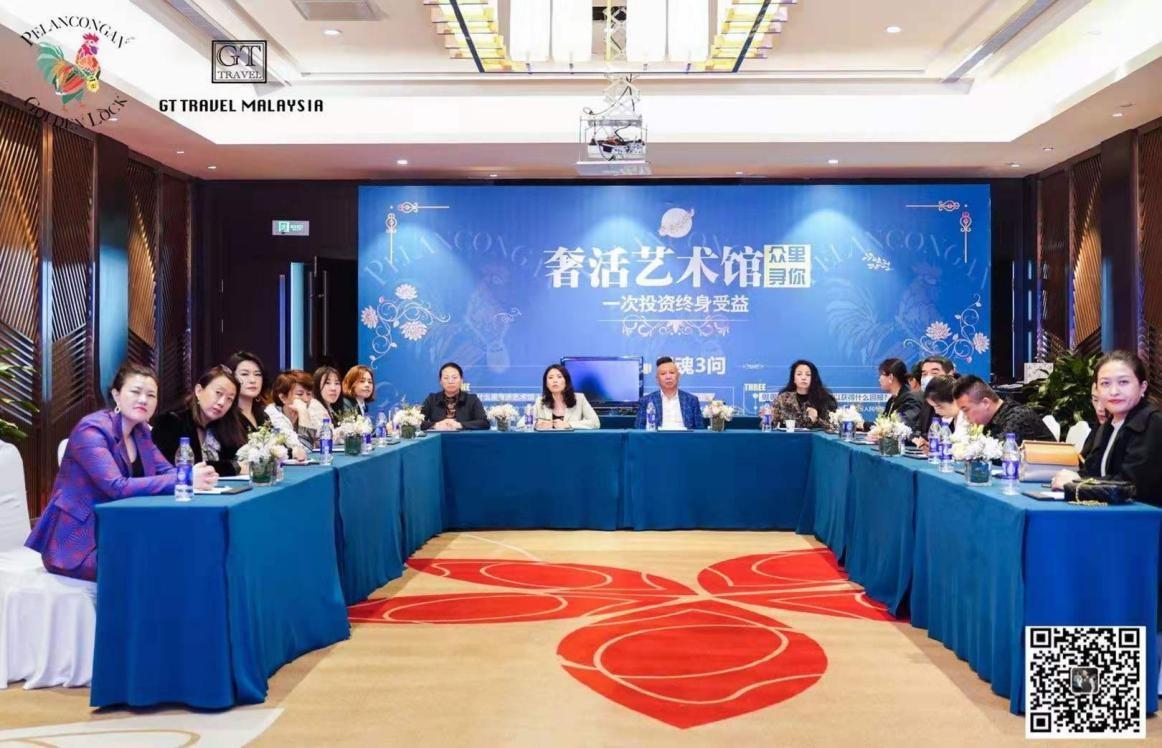 异业联盟峰会国际圆桌论坛打造行业领军者